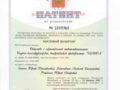 В Государственном реестре изобретений зарегистрирован Патент №2215361 «МОСТОВОЙ ИНВЕРТОР».