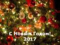 С наступающим Вас 2017-м годом!