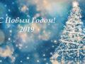 С наступающим Вас 2019-м годом!