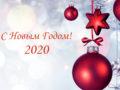 С наступающим Вас 2020-м годом!